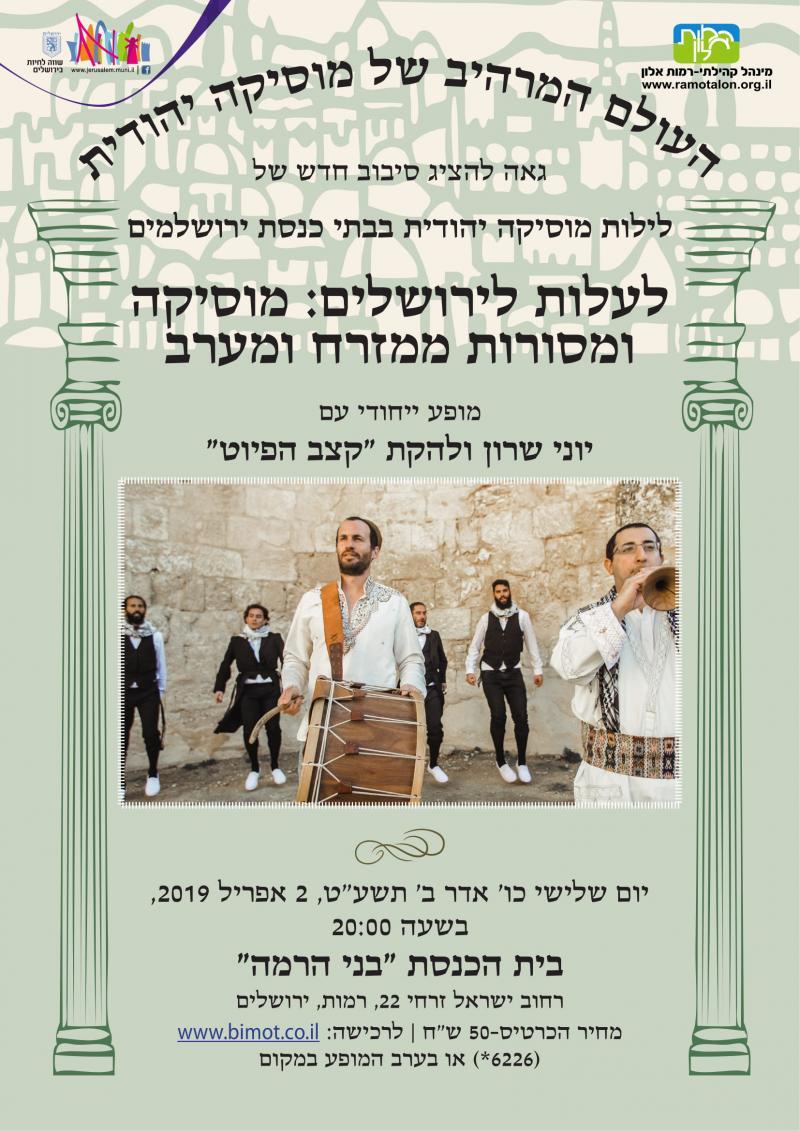 פלייר בני הרמה - גרסה עברית