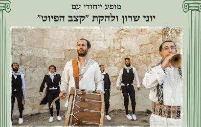 לעלות לירושלים: מוסיקה ומסורות ממזרח ומערב