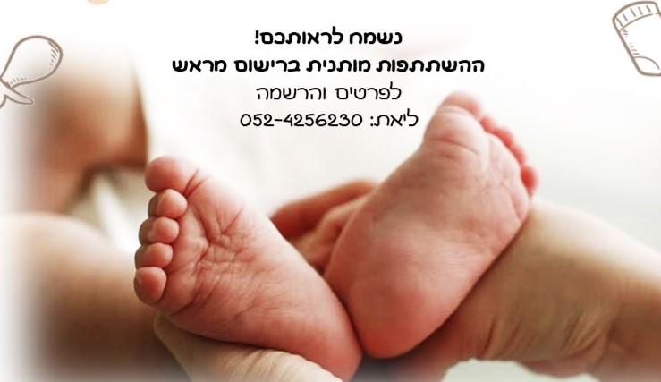 מפגש חשיפה לתינוקיית עמית